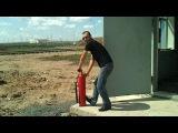 инструкейшн - как пользоваться огнетушителем